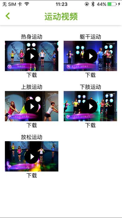 安利优生活_【安利乐纤智能手环】bodykey乐纤手环app下载-优基地