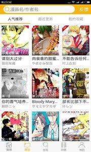 色系漫画全集下载_【邪恶色系漫画app】邪恶色系漫画软件下载-优基地