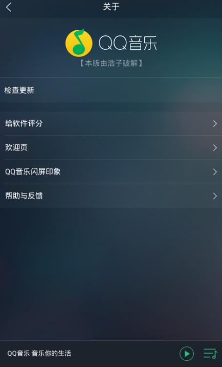 qq music 破解 apk