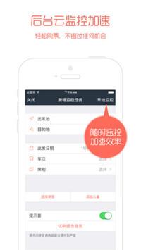 【智行火车票手机版】智行火车票苹果版手机iphone手机越狱后图片