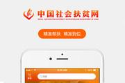 通过手机app来监督扶贫工作 湖南湘西州检察院基层推广社会扶贫app
