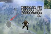 光荣使命手游跳伞实用技巧 最大飞行距离教程