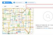 高德地图商户标注花钱吗 高德地图商户标注申请流程