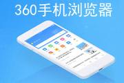 360手机浏览器怎么设置为默认浏览器?