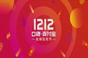 口碑双12玩法公布 规模堪比双11 TFBOYS代言!