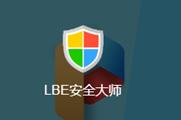LBE安全大师如何关闭悬浮窗口?LBE安全大师悬浮窗关闭图文教程
