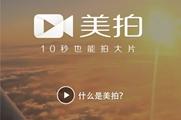 美拍app中能下载音乐吗?怎么下载更多特效?