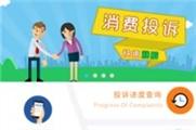 北京消费投诉APP上线 纠纷维权皆可求助