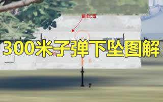 《绝地求生》正式版弹道改动 300米子弹下坠图解