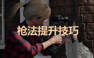《绝地求生》枪法提高教学 枪法瞄准技巧打不准怎么练