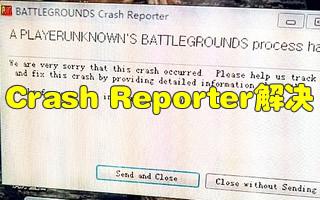 《绝地求生》正式版Crash Reporter报错崩溃解决方法