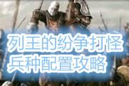 《列王的纷争》打怪出什么兵好 列王的纷争打怪兵种配置攻略