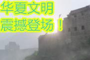 《列王的纷争》华夏文明震撼来袭 华夏文明cg宣传动画欣赏