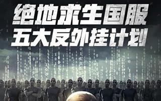 腾讯公布《绝地求生》国服五大反外挂计划