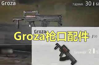 《绝地求生》Groza枪口装什么配件 Groza配件有哪些
