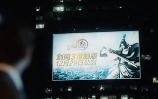 《剑网3》重制版真人微电影在线观看欣赏