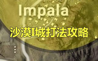《绝地求生》沙漠地图Impala打法 沙漠Impala城攻略
