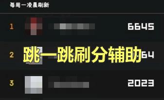 """""""跳一跳""""辅助器作弊 """"微信跳一跳""""辅助工具(安卓/iOS苹果)"""