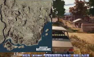 《绝地求生》沙漠地图特点及沙漠跳伞位置推荐视频
