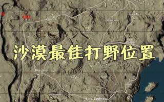 《绝地求生》沙漠打野在哪里好 沙漠地图最佳打野位置推荐