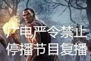 广电严令禁止停播节目复播 知名主播称不会影响H1Z1