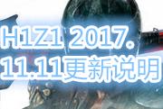 《H1Z1》最近更新了什么? 《H1Z1》游戏201711月11号版本大更新解析