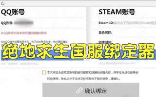 《绝地求生》国服绑定器下载 吃鸡Steam绑定QQ官方绑定器