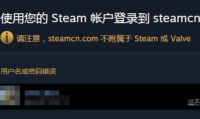 《绝地求生》国服绑定失败是因为Steam第三方授权登录异常