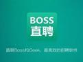 Boss直聘怎么修改求职意向?Boss直聘求职意向修改方法介绍