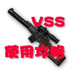 《刺激战场》VSS狙击枪攻略 《绝地求生刺激战场》VSS怎么样