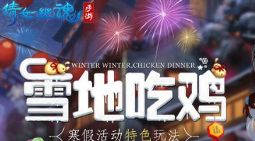 《倩女幽魂手游》吃鸡模式在哪 倩女幽魂雪地吃鸡模式介绍