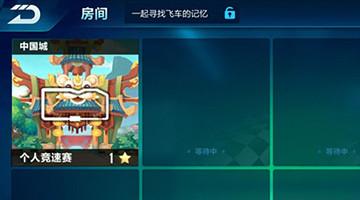 QQ飞车手游中国城跑法介绍 中国城细节讲解