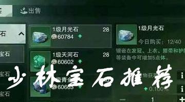 楚留香手游少林宝石介绍 少林宝石推荐