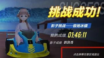 QQ飞车手游录像挑战有什么用 录像挑战玩法介绍