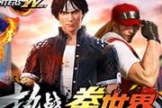 SNK手游新作拳皇世界超燃cg宣传动画