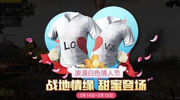 刺激战场情侣T恤怎么得 情侣T恤获得方式介绍