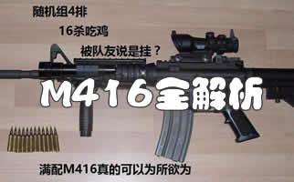 《绝地求生》M416配件攻略 M416怎么用攻略