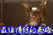 漫威未来之战4.1英雄排名 漫威未来之战4.1厉害英雄推荐