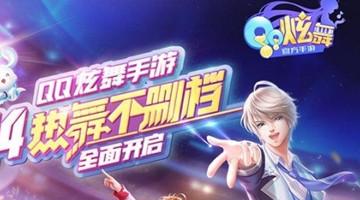 QQ炫舞手游宣传片 官方宣传视频介绍