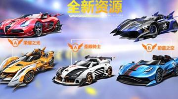 QQ飞车手游S3新车介绍 炫酷新车即将来袭