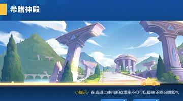 QQ飞车手游希腊神话赛道怎么跑 希腊神话赛道解析