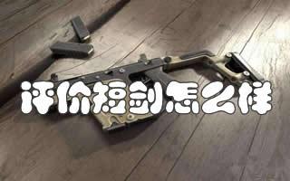 《绝地求生》短剑Vector怎么样 评价短剑优缺点