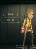 第五人格冒险家甜杏黄皮肤怎么获得 冒险家甜杏黄皮肤获得方法
