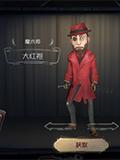第五人格魔法师大红袍皮肤怎么获得 魔法师大红袍皮肤获得方法