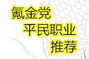 征途2哪个职业适合平民 征途2零氪金党平民职业推荐