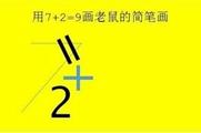 抖音7+2=9是什么梗?抖音7+2=9是什么套路?