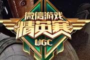 《刺激战场》WGC大众赛事五月报名火热开启 释放夏日激情