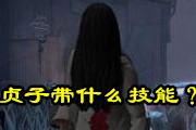 第五人格贞子带什么技能 贞子辅助技能推荐