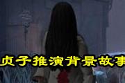 第五人格贞子推演故事攻略 第五人格贞子故事背景介绍