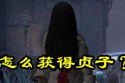 第五人格怎么获得贞子? 第五人格监管者贞子获得方法介绍